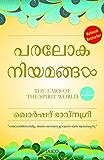 The Laws of the Spirit World (Malayalam) (1) (Malayalam Edition)