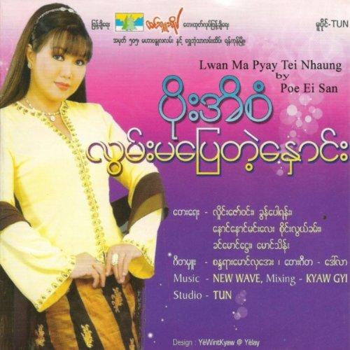 Lwan Ma Pyay Tei Nhaung