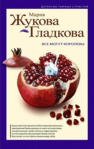 Vse mogut korolevy( in Russian)