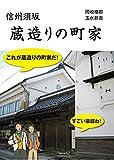 Shinshu Suzaka Kuradukuri no machiya (Japanese Edition)