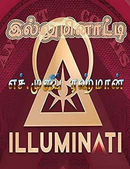 இல்லுமினாட்டி: Illuminati (Tamil Edition) eBook