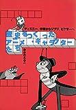 rekisiwotsukuttaanimekyarakuta-tati dexizuni-tedukakaraziburipikusa-he (Japanese Edition)