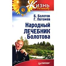 Reiki healer. A complete guide to the path and practice of Reiki / Sistema Reyki (In Russian)