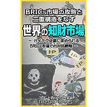 BRICs shijo no kouryaku to niju kouzou wo nasu sekai no chizai shijo (Japanese Edition)