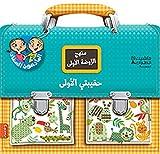 haqibati al ula 3 4 sanawat arabe mon cartable de maternelle tout le programme de petite section 3 4 ans