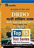 DRDO MULTI TASKING STAFF(MTS) BHARTI PARIKSHA TOP 15 TEST SERIES WITH FULL DISCUSSION MARKSMAN