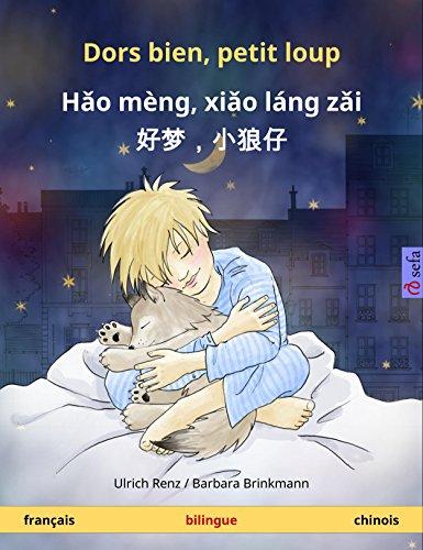 Lire Dors bien, petit loup - Hǎo mèng, xiǎo láng zǎi  好梦,小狼仔. Livre bilingue pour enfants (français - chinois) (www.childrens-books-bilingual.com) epub pdf