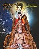 Kardaliwan Ek Anubhuti (Marathi Edition)