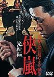 Jitsuroku Kitakyushu Yakuza Se