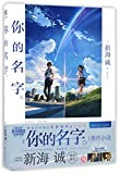 Your Name (Chinese Edition)