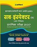JSSC Sub Inspector Prarambhik Pariksha 2017