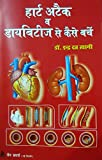 Heart Attack or Diabetes Se Kaise Bache (in Hindi)
