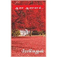 ஆசை ஆசையாய் ... (Tamil Edition)