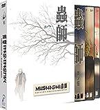 Mushi-Shi DVD España