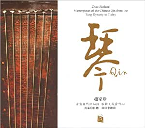 Qin-Masterpieces of the Chines
