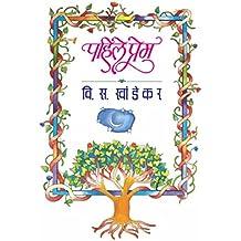 Pahile_prem  (Marathi)