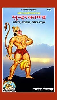 Sriramcaritmanas Sundarkand Satik Mota Aksar Code 1349 Hindi (Hindi Edition) by [Gita Press Gorakhpur]