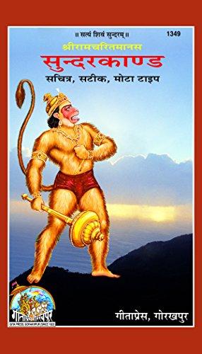 Sriramcaritmanas Sundarkand Satik Mota Aksar Code 1349 Hindi (Hindi Edition) por Gita Press Gorakhpur