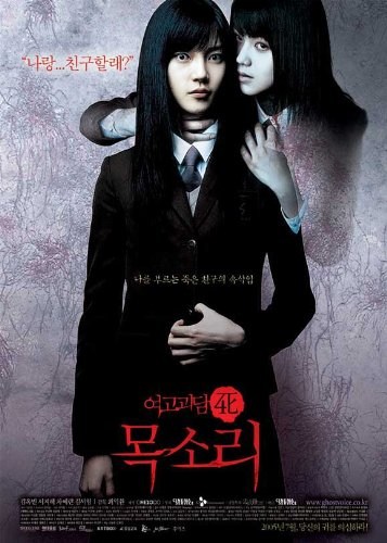 Ghost Voice Plakat Movie Poster (27 x 40 Inches - 69cm x 102cm) (2005) Korean