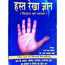 Amazon o p verma books hastrekha gyan fandeluxe Gallery