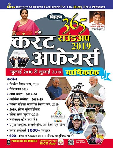Kiran's Current Affairs Annual 365 Roundup 2019 July 2018 to July 2019 Hindi(2636)