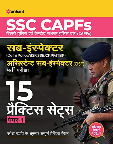 SSC CAPFs Sub Inspector and Assistant Sub Inspector Practice Sets Hindi 2019