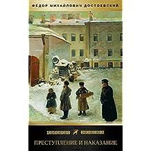 Преступление и наказание: Роман (Golden Deer Classics) (Russian Edition)