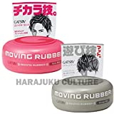 Gatsby Moving Rubber Hair Wax 80g Set - Grunge Mat,Spiky Edge - 2pc (Harajuku Culture Pack)