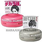 Gatsby Moving Rubber Hair Wax 80g Set - Grunge Mat,Spiky Edge - 2pc (Harajuku Culture Pack)