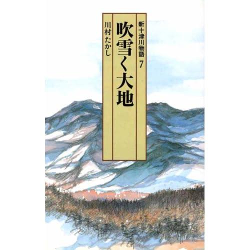 Shintotsukawa monogatari. (Fubuku daichi).