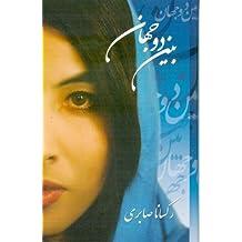 Beyne Do Jahan, Zendegi Va Esarate Man Dar Iran (Between Two Worlds, Farsi Edition) by Roxana Saberi (2012-01-01)
