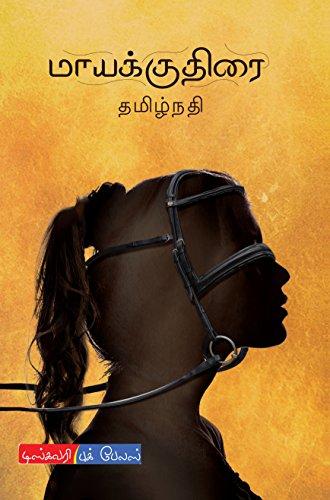 மாயக்குதிரை | MAAYAKKUTHIRAI: சிறுகதைகள் | SHORT STORIES (Tamil Edition) by [THAMIZHNATHY, தமிழ்நதி]