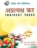 अप्रत्यक्ष कर (Indirect Taxes)