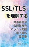 SSL/TLS - Symmetric-key cryptography Public-key cryptography Cryptographic hash function Electronic signature Digital certificate - (Japanese Edition)