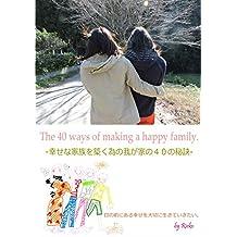 shiawasenakazokuwokizukutamenowagayano40nohiketu (Japanese Edition)