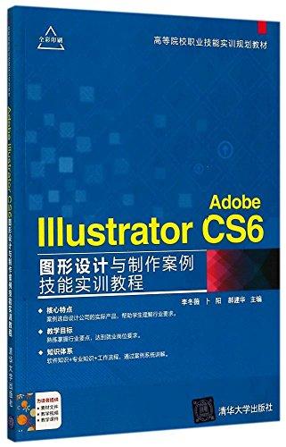 Adobe Illustrator CS6图形设计与制作案例技能实训教程(高等院校职业技能实训规划教材)