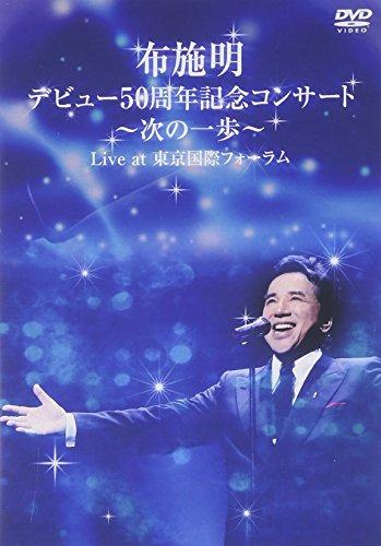 Preisvergleich Produktbild Akira Fuse - Akira Fuse Debut 50 Shunen Kinen Concert Tsugi No Ippo E Live At Tokyo Kokusai Forum [Japan DVD] TKBA-1231