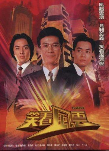 TVB Tv Series [ Instinct ] Hong Kong Drama