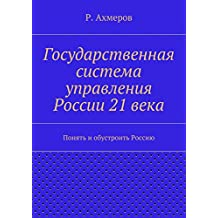 Государственная система управления России 21века: Понять иобустроить Россию