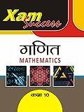 Mathematics for Class-10th (Xam Success) (Latest Edition)