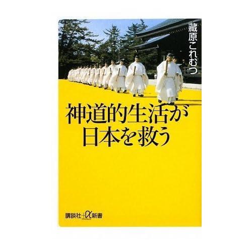 Shintōteki seikatsu ga nippon o sukū
