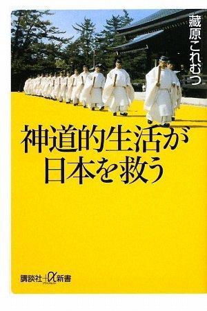 Shintōteki seikatsu ga nippon o sukū par Koremutsu Kurahara