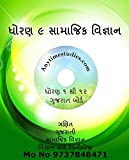 #3: GSEB Class 9 Social Science Animated Video Lectures in Gujarati Medium