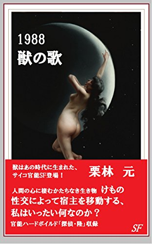 The Song of a beast (Japanese Edition) (Song Of The Beast)