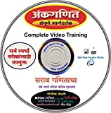 Best Math Helps - Maths complete video Training Review