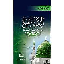 الأشاعرة من أهل السنة والجماعة (Arabic Edition)