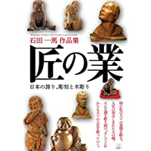 master craftmanship: Japanese pride sculpture and wood carving (22nd CENTURY ART) (Japanese Edition)