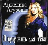Anzhelika Agurbash. Ya budu zhit dlya tebya (Russische Popmusik) [???????? ???????. ? ???? ???? ??? ????]