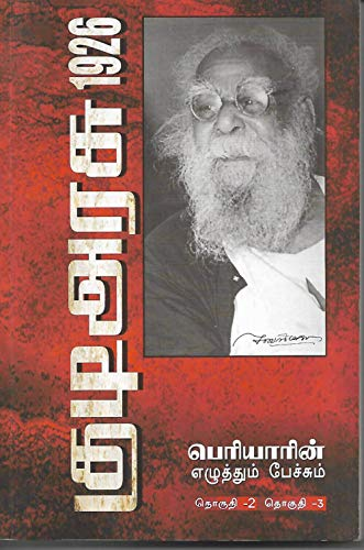 Kudiyarasu 1926 - 1&2 (Volume - 2& 3): குடியரசு 1926 - 1&2 (தொகுதி - 2 & 3) (Tamil Edition)