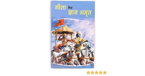 Geeta Tera Gyan Amrit: Geeta eBook: Jagat Guru Rampal Ji